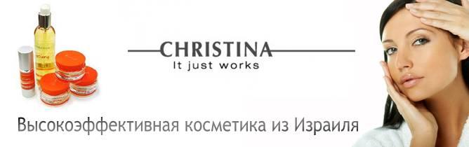 christina_cosmetics